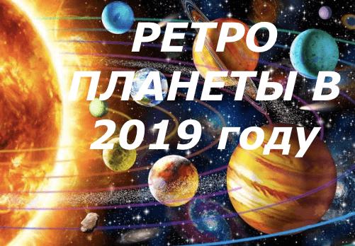 Ретроградные планеты в 2019 году - КалендарьГода рекомендации