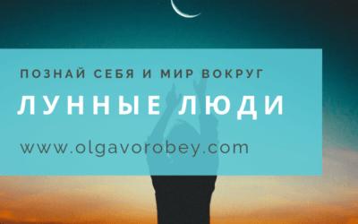 Лунные – люди, родившиеся в понедельник