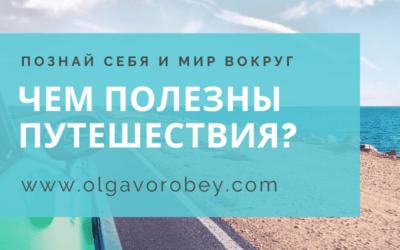Чем полезны путешествия?