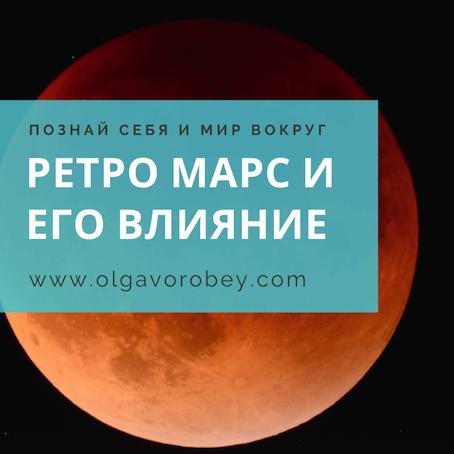 Ретро Марс и его влияние